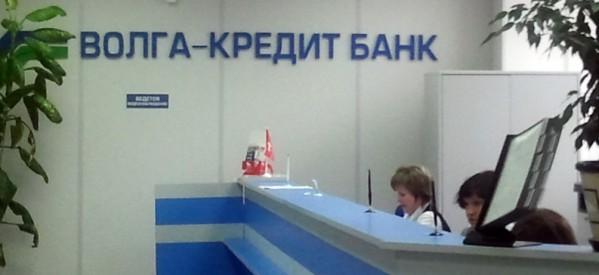 Волга кредит банк самара суд