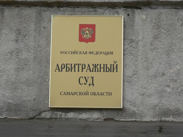 банкротство арбитражный суд самарской области