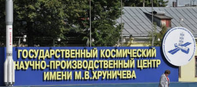 Красноярская компания подала иск о банкротстве Центра Хруничева