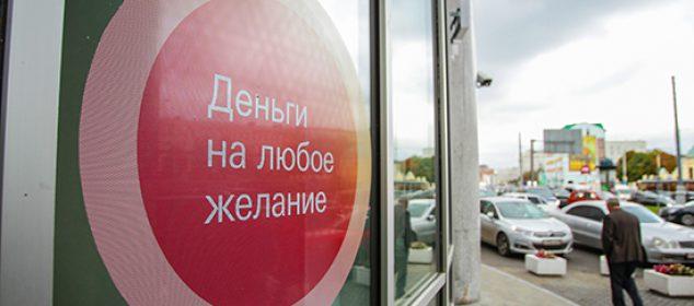 ЦБ начал наказывать банки за фальшивые сведения о доходах заемщиков