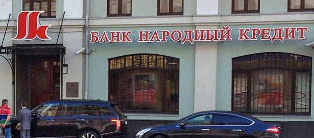 оао банк народный кредит