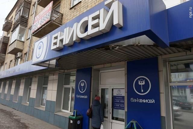 асв банкротство банка енисей
