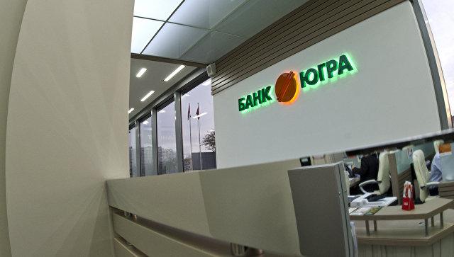 Банк югра новости прокуратура мвд суд