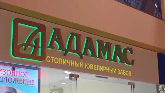 Московский завод «Адамас» ушел в банкротство 850d93f3f8e