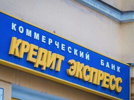 банкротство экспресс банк