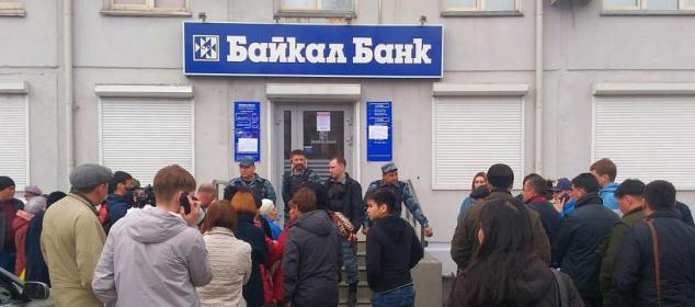 банкротство байкалбанк 2016